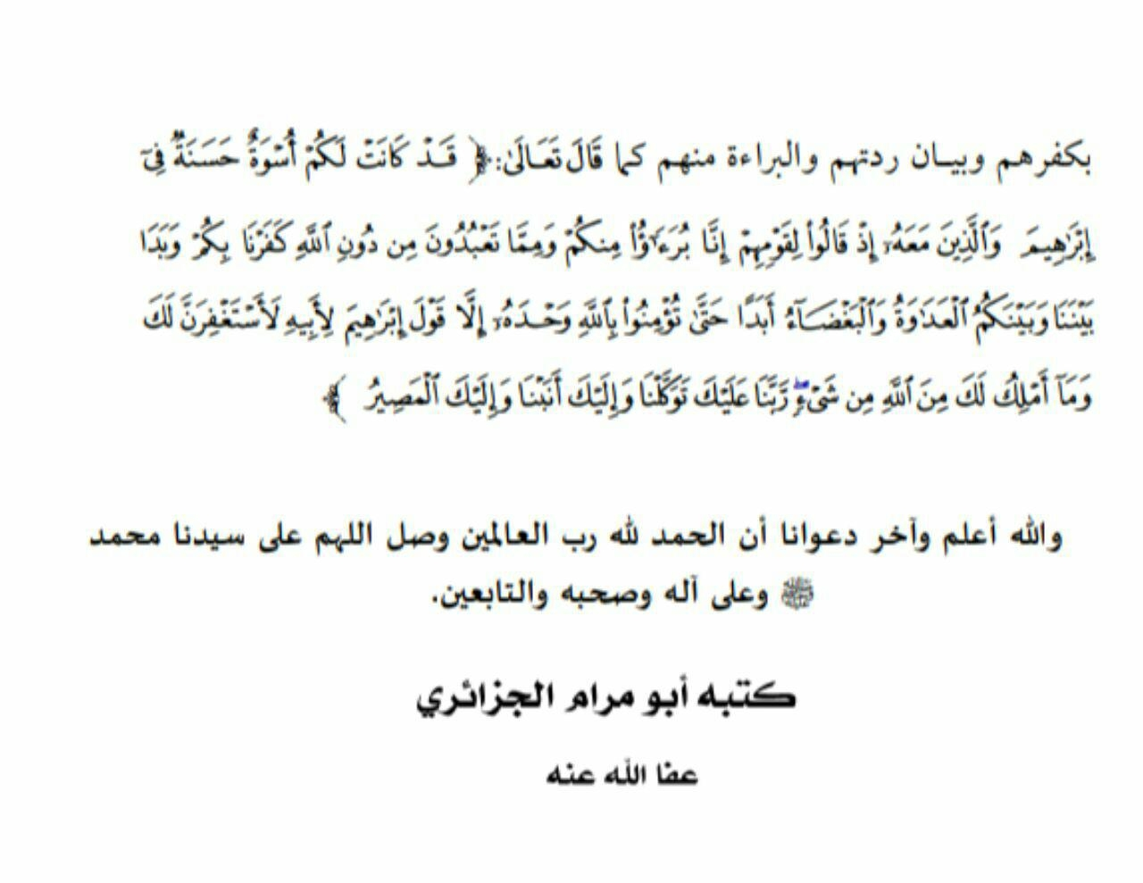 The Hamas-Islamic State Sinai Relationship: Translation and Analysis