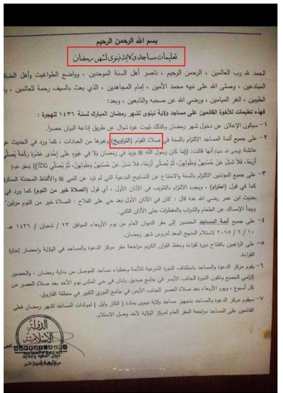 Archive of Islamic State Administrative Documents :: Aymenn Jawad Al
