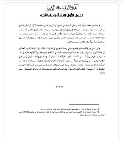 The Islamic State West Africa Province Vs Abu Bakr Shekau