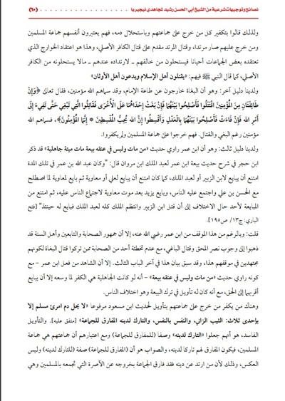 AQIM Advice to 'Boko Haram' Dissidents: Full Translation and
