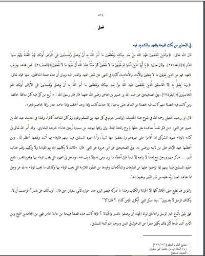 The Armed Islamic Group's Manifesto :: Aymenn Jawad Al-Tamimi