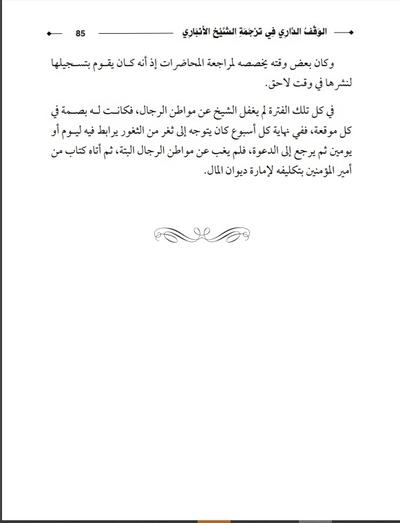 The Biography of Abu Ali al-Anbari: Full Translation and