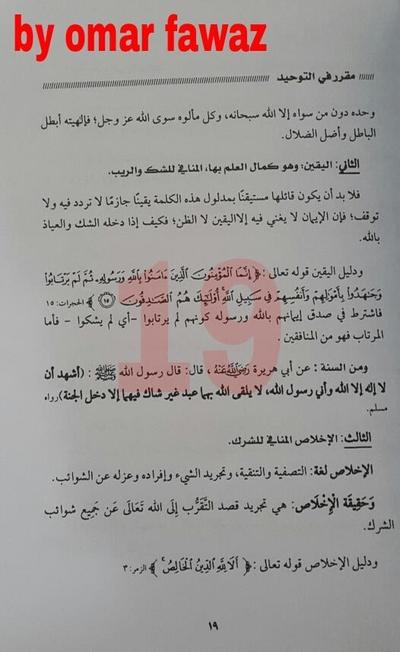 Islamic State Training Camp Textbook: